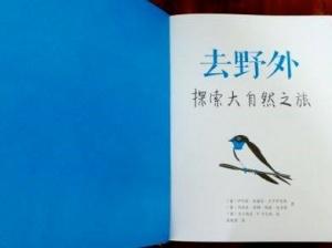 """Livro """"Lá Fora"""", com co-autoria de investigadora cE3c, recebe grande prémio atribuído pela Biblioteca Nacional da China"""